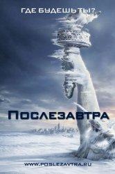 Смотреть Послезавтра онлайн в HD качестве 720p