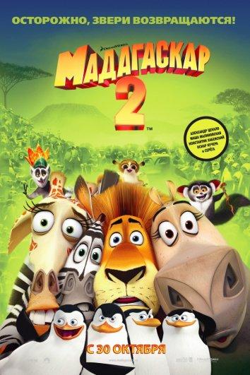 Смотреть Мадагаскар 2 онлайн в HD качестве 720p