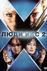 Смотреть Люди Икс 2 онлайн в HD качестве 720p