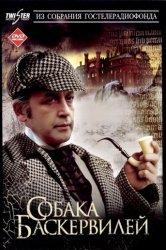 Смотреть Шерлок Холмс и доктор Ватсон: Собака Баскервилей онлайн в HD качестве 720p