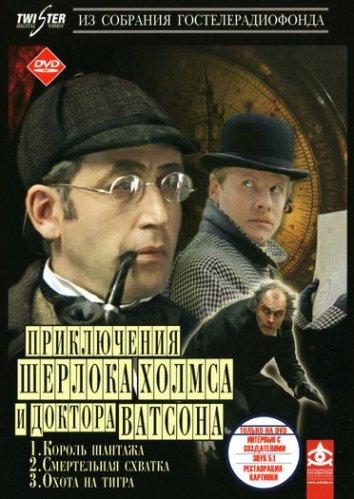 Смотреть Шерлок Холмс и доктор Ватсон: Король шантажа онлайн в HD качестве 720p