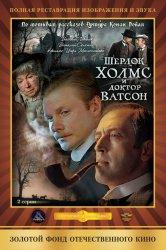 Смотреть Шерлок Холмс и доктор Ватсон: Кровавая надпись онлайн в HD качестве