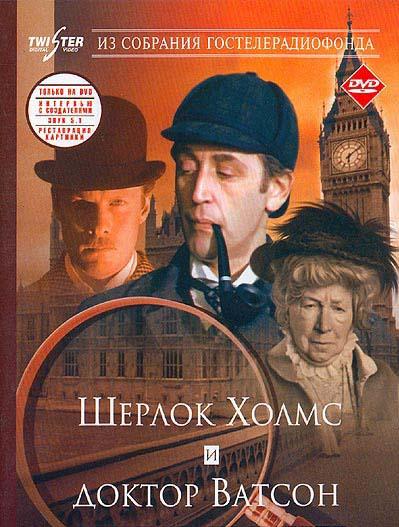 Отзывы о 1 серии сериала «Шерлок Холмс и доктор Ватсон»