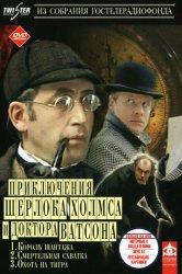 Смотреть Шерлок Холмс и доктор Ватсон: Король шантажа онлайн в HD качестве