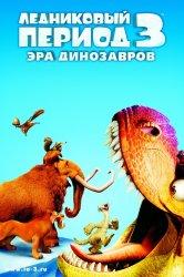 Смотреть Ледниковый период 3: Эра динозавров онлайн в HD качестве
