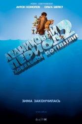Смотреть Ледниковый период 2: Глобальное потепление онлайн в HD качестве