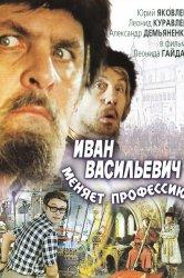 Смотреть Иван Васильевич меняет профессию онлайн в HD качестве 720p