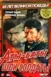 Смотреть Аты-баты, шли солдаты... онлайн в HD качестве 720p