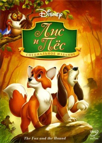 Смотреть Лис и пёс онлайн в HD качестве 720p