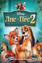 Смотреть Лис и пёс 2 онлайн в HD качестве