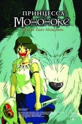 Смотреть Принцесса Мононоке онлайн в HD качестве 720p