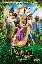 Смотреть Рапунцель: Запутанная история онлайн в HD качестве