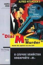 Смотреть В случае убийства набирайте «М» онлайн в HD качестве 720p