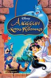 Смотреть Аладдин и король разбойников онлайн в HD качестве
