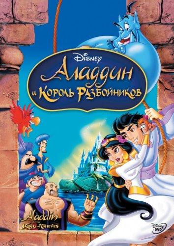 Смотреть Аладдин и король разбойников онлайн в HD качестве 720p