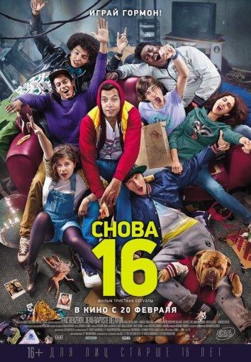 Смотреть Снова 16 онлайн в HD качестве 720p