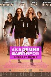 Смотреть Академия вампиров онлайн в HD качестве