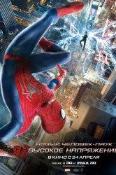 Смотреть Новый Человек-паук: Высокое напряжение онлайн в HD качестве