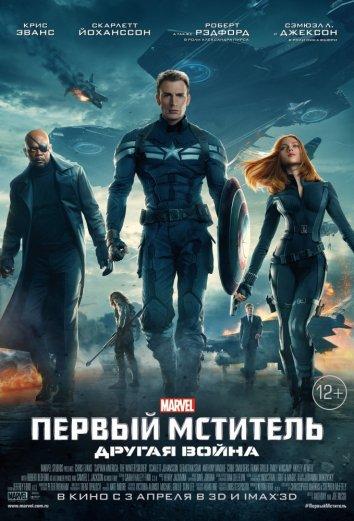 Смотреть Первый мститель: Другая война онлайн в HD качестве 720p