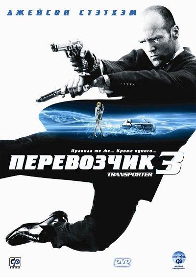 Все фильмы транспортер оао грачевский элеватор ставропольский край