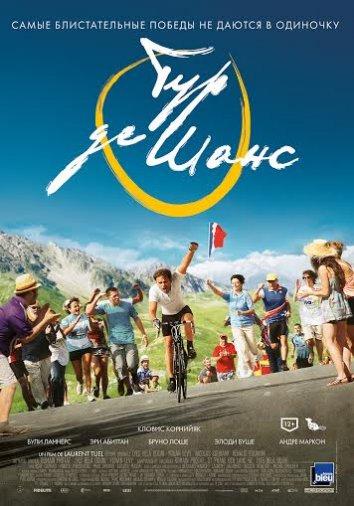 Смотреть Тур де Шанс онлайн в HD качестве 720p