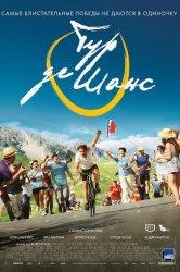 Смотреть Тур де Шанс онлайн в HD качестве