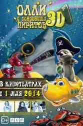 Смотреть Олли и сокровища пиратов онлайн в HD качестве