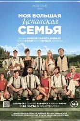 Смотреть Моя большая испанская семья онлайн в HD качестве