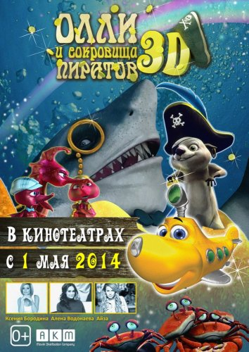 Смотреть Олли и сокровища пиратов онлайн в HD качестве 720p