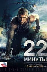 Смотреть 22 минуты онлайн в HD качестве