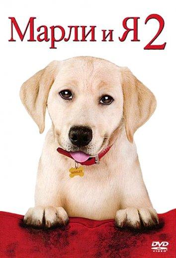 Смотреть Марли и я 2 онлайн в HD качестве 720p