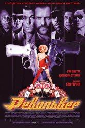 Смотреть Револьвер онлайн в HD качестве