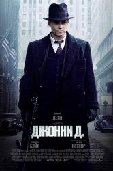 Смотреть Джонни Д. онлайн в HD качестве