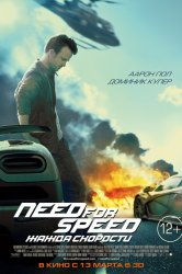 Смотреть Need for Speed: Жажда скорости онлайн в HD качестве