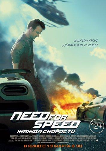 Смотреть Need for Speed: Жажда скорости онлайн в HD качестве 720p