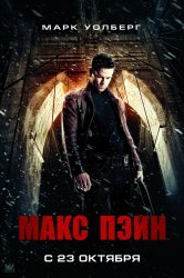 Смотреть Макс Пэйн онлайн в HD качестве