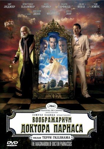 Смотреть Воображариум доктора Парнаса онлайн в HD качестве 720p