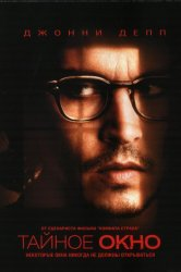 Смотреть Тайное окно онлайн в HD качестве