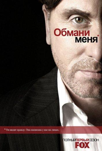 Смотреть Обмани меня / Теория лжи онлайн в HD качестве 720p