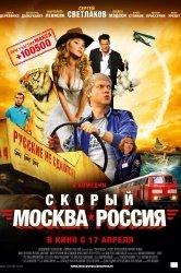 Смотреть Скорый «Москва-Россия» онлайн в HD качестве