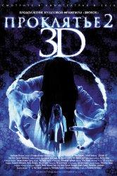Смотреть Проклятье 3D 2 онлайн в HD качестве