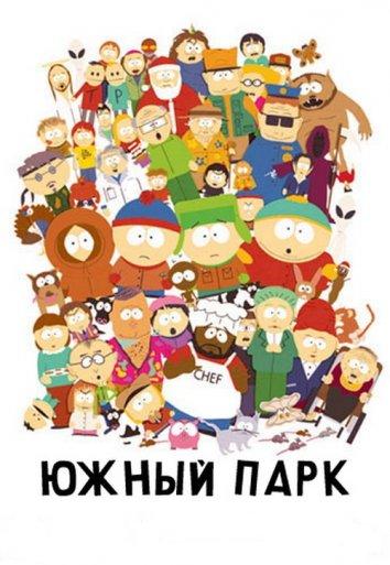 Смотреть Южный Парк онлайн в HD качестве 720p