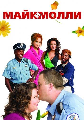 Смотреть Майк и Молли онлайн в HD качестве 720p