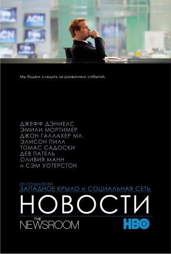 Смотреть Служба новостей / Новости онлайн в HD качестве 720p