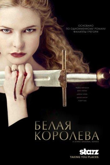 Смотреть Белая королева онлайн в HD качестве 720p