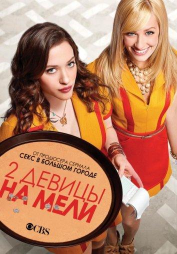 Смотреть Две девицы на мели / Две разорившиеся девочки онлайн в HD качестве 720p