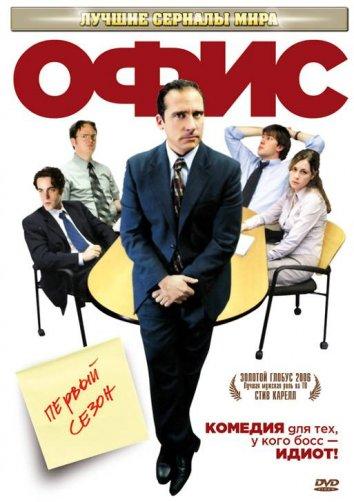 Смотреть Офис онлайн в HD качестве 720p