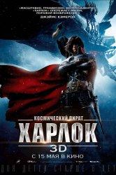 Смотреть Космический пират Харлок онлайн в HD качестве