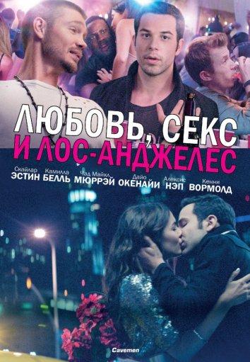 Смотреть Любовь, секс и Лос-Анджелес онлайн в HD качестве 720p