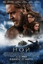 Смотреть Ной онлайн в HD качестве 720p